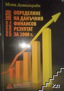 Практически наръчник ЗКПО: Определяне на данъчния финансов резултат за 2008 г.
