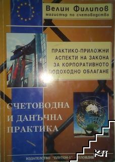 Практико-приложни аспекти на закона за корпоративното подоходно облагане