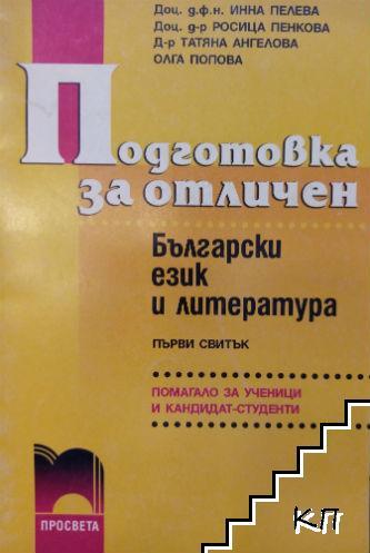 Подготовка за отличен: Български език и литература. Свитък 1