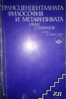 Трансценденталната философия и метафизиката