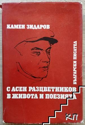 С Асен Разцветников в живота и поезията