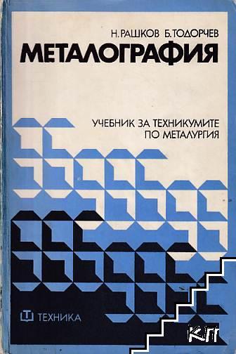 Металография