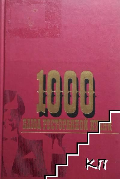 1000 блюд ресторанной кухни