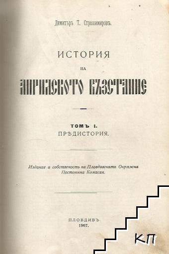 История на Априлското въстание. Том 1-3