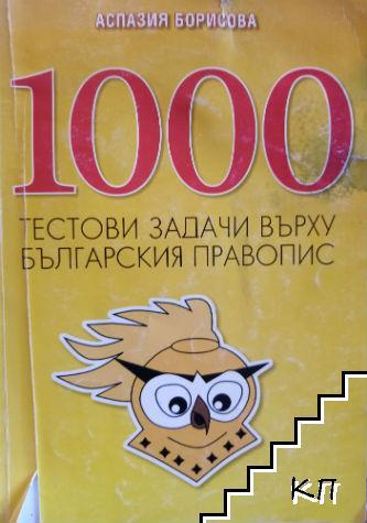 1000 тестови задачи върху българския правопис