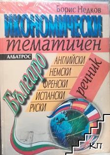 Икономически тематичен българско-английско-немско-френско-испанско-руски речник