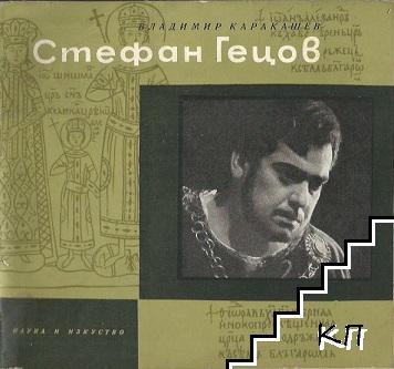 Стефан Гецов