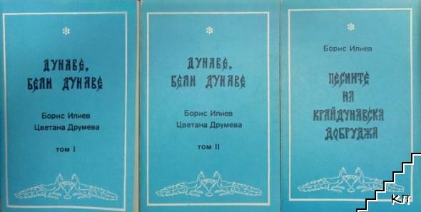 Народни песни от крайдунавска Добруджа в три тома. Том 1-3