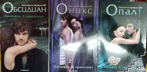 Лукс. Книга 1-3