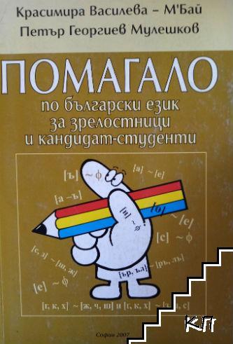 Помагало по български език за зрелостници и кандидат-студенти