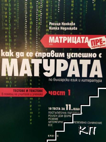 Матрицата. Как да се справим успешно с матурата по български език и литература. Част 1