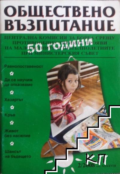 Обществено възпитание. Бр. 2 / 2008