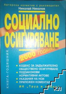 Социално осигуряване 2000