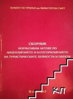Сборник нормативни актове по лицензирането и категоризирането на туристическите дейности и обекти