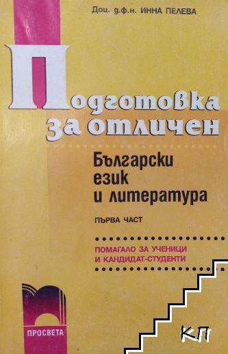 Подготовка за отличен: Български език и литература. Част 1