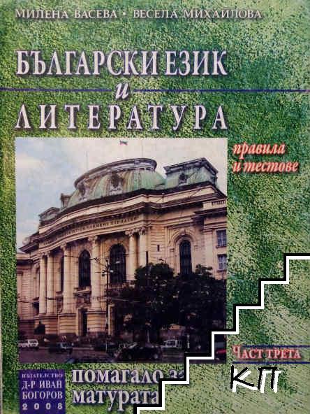 Български език и литература. Част 3: Правила и тестове