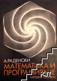 Математика и програмиране