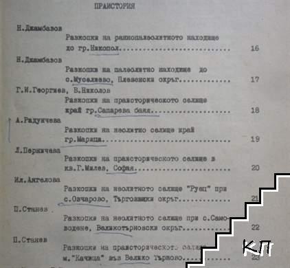 Археологически открития и разкопки през 1978 година