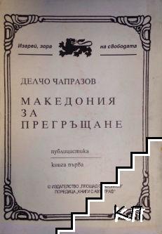 Македония за прегръщане. Книга 1