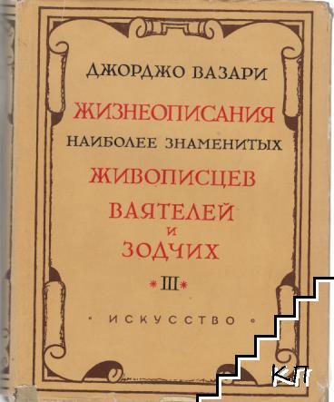 Жизнеописания наиболее знаменитых живописцев, ваятелей и зодчих. Вып. 3