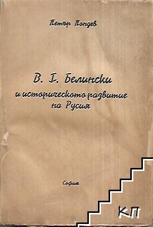 В. Г. Белински и историческото развитие на Русия