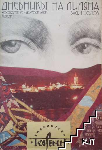 Дневникът на Лиляна