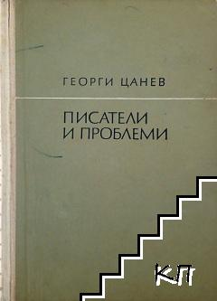 Писатели и проблеми