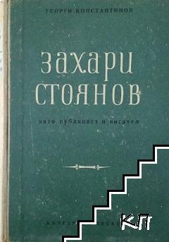 Захари Стоянов като публицист и писател