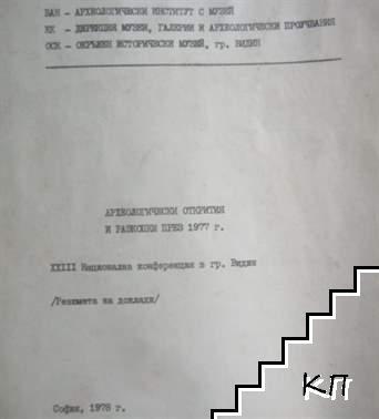Археологически открития и разкопки през 1977 година