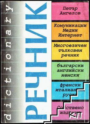 Речник - комуникации, медии и интернет