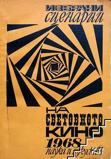 Избрани сценарии на световното кино 1968