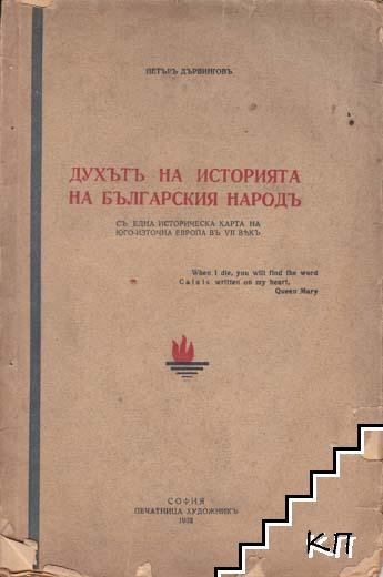 Духътъ на историята на българския народъ
