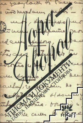 Лора - Яворов. Писма и документи
