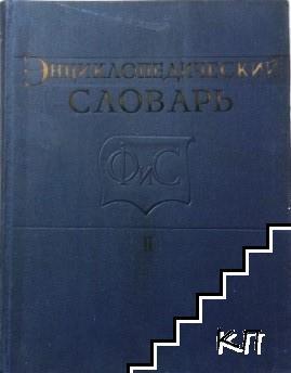 Энциклопедический словарь по физической культуре и спорту в трех томах. Том 2