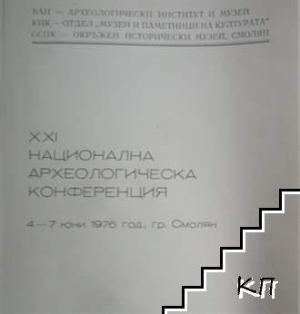 XXI Национална археологическа конференция 4-7 юни 1976 год. в гр. Смолян / Програма