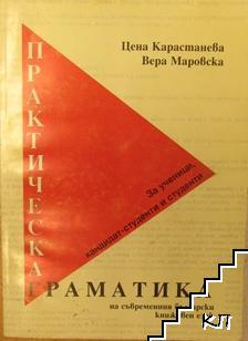 Практическа граматика на съвременния български книжовен език