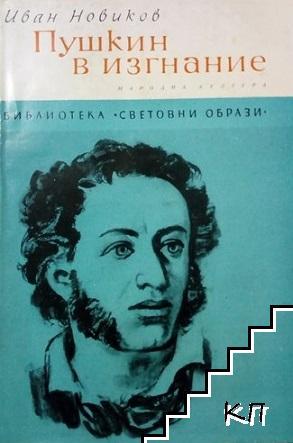 Пушкин в изгнание