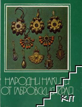 Народни накити от Габровския край
