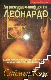 Да разгадаем шифъра на Леонардо