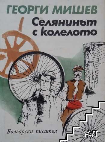Селянинът с колелото