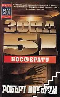 Зона 51. Книга 8: Носферату