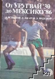 От Уругвай '30 до Мексико' 86