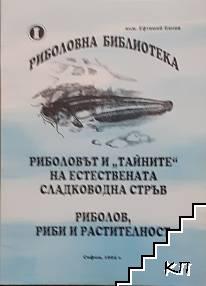 """Риболовът и """"тайните"""" на естествената сладководна стръв"""