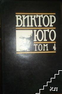 Избрани творби в осем тома. Том 4