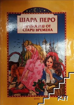 Приказки от стари времена