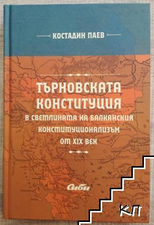 Търновската конституция в светлината на балканския конституционализъм от XIX век