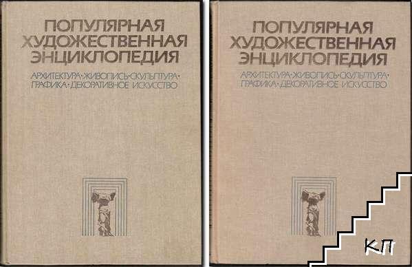 Популярная художественная энциклопедия в двух книгах. Книга 1-2