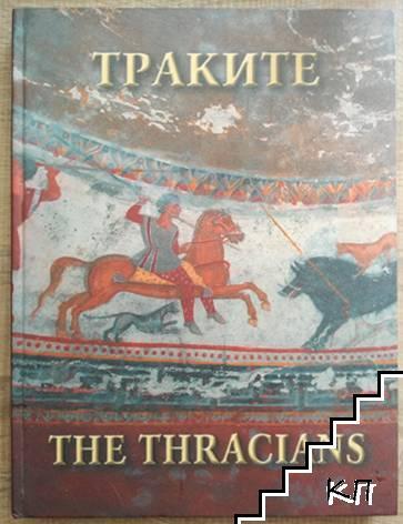 Траките / The Thracians