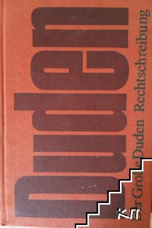 Der Große Duden: Worterbuch und Leitfaden der deutschen Rechtschreibung