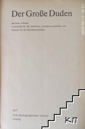 Der Große Duden: Worterbuch und Leitfaden der deutschen Rechtschreibung (Допълнителна снимка 1)